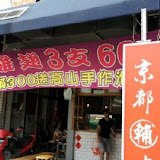 京都輔炸雞 Foo Fried Chicken