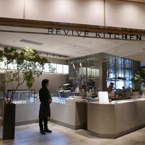 本日29日オープン!健康と美がテーマのレストラン「REVIVE KITCHEN(リバイブ キッチン)」