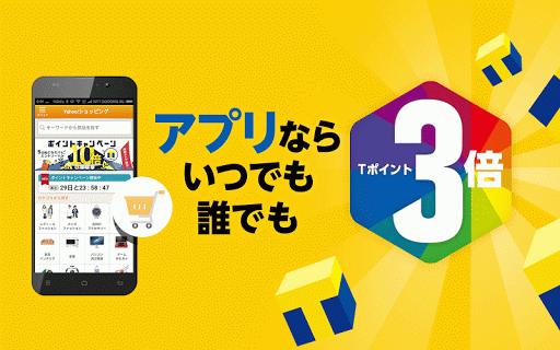 Yahoo ショッピング-Tポイント3倍!アプリでお買い物