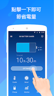 電池省電 電池醫生 - DU Battery Saver Screenshot
