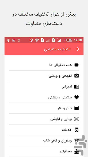 تخفیفان Takhfifan - screenshot