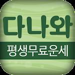 2017다나와 운세(무료운세 로또운세 사주 궁합 관상) Icon