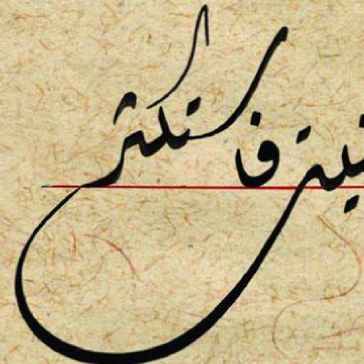 Khat Riqah Pdf