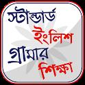 ইংরেজি গ্রামার শেখার সহজ বই icon