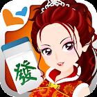 麻將 神來也16張麻將(Taiwan Mahjong) icon