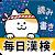 毎日漢検 漢字読み・書き 無料!2級・準2級・3級に対応 file APK for Gaming PC/PS3/PS4 Smart TV
