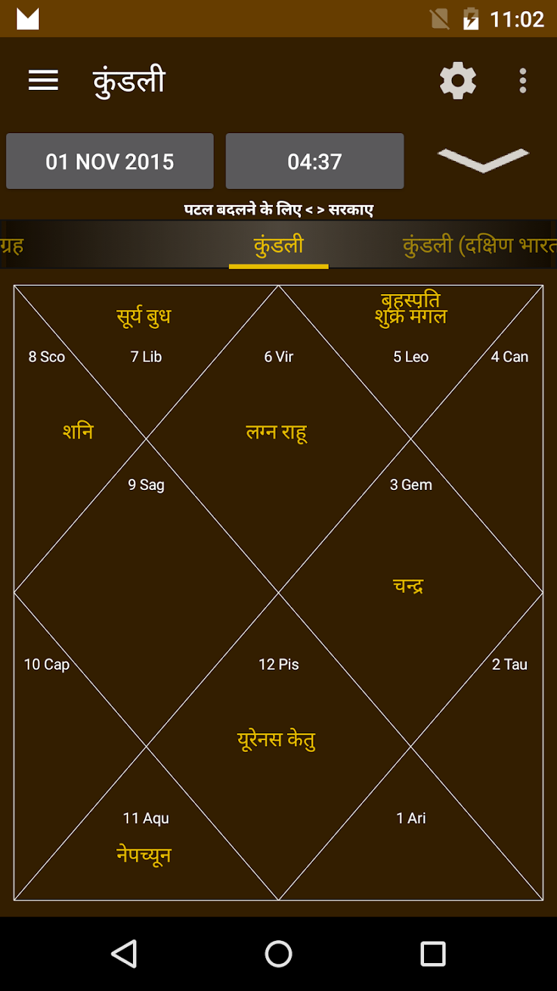 Hindu Calendar Screenshot 1
