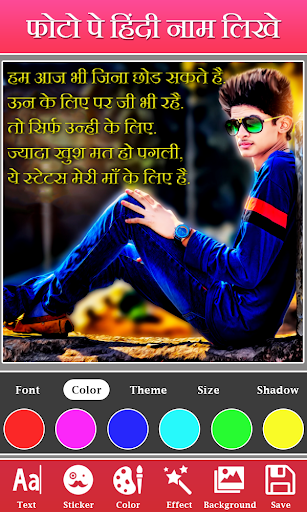 Photo Pe Naam Likhna : Write Hindi Text on Photos 1.1 screenshots 1