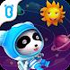 太陽系への旅-BabyBus子ども向け無料宇宙探検3Dゲーム