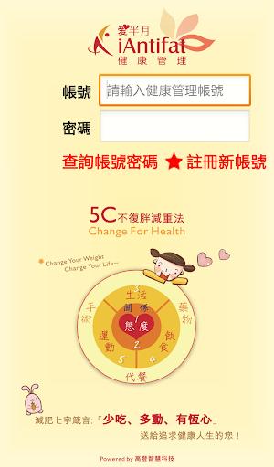 愛半月健康管理