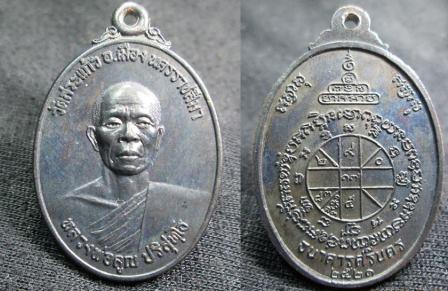 7. เหรียญหลวงพ่อคูณ รุ่นธนาคารศรีนคร ปี 2521