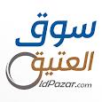 OldPazar - سوق العتيق