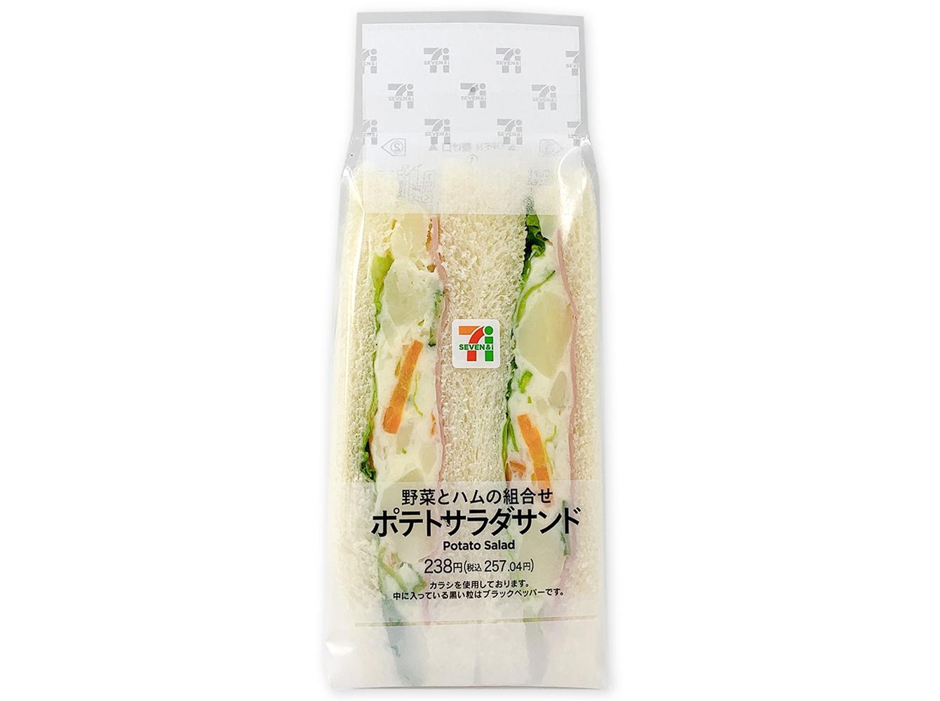 野菜とハムのポテトサラダサンド