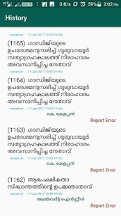 PSC HELPER - MALAYALAM QUESTIONS - náhled