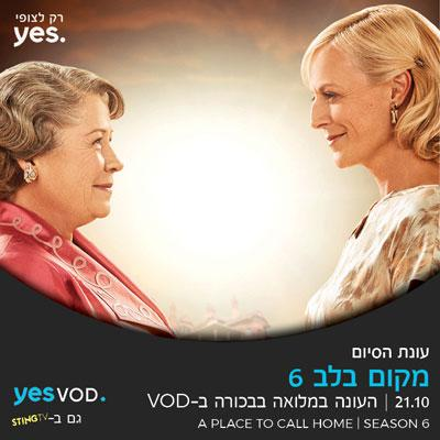 G:\Yes Series Channels\היילייטס\2018\אוקטובר\עיצובים מאסף\APlaceToCallHome6.jpg