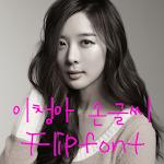 LeeChungA™ Korean Flipfont icon