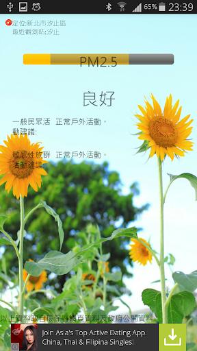 玩免費天氣APP|下載即時細懸浮微粒(PM2.5)指標-台灣霧霾 app不用錢|硬是要APP