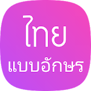 Thai Fonts for Samsung