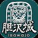 Download AR Isawa Castle ~Sakanoue No Tamurmaro & Aterui~ For PC Windows and Mac