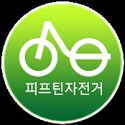 피프틴 - 고양시 공공자전거(웹)