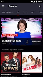 ovva.tv - сериалы и шоу 1+1- screenshot thumbnail