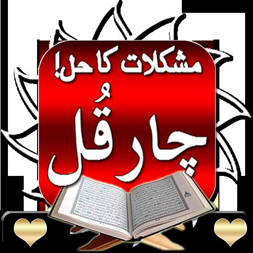 Jinaat Sa Hifazat 4 Kul
