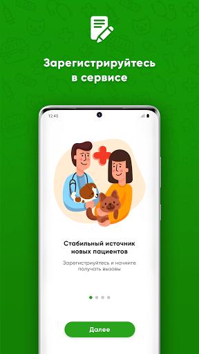 ДомВет - для ветеринаров screenshot 2