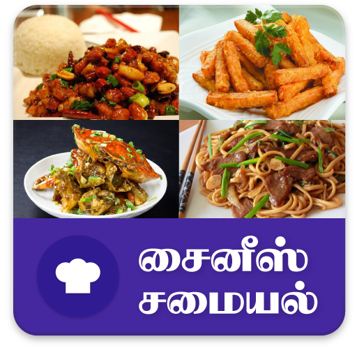 Chinese Food Collection Tamil 遊戲 App LOGO-硬是要APP
