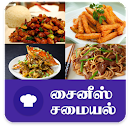 Chinese Food Collection Tamil v 1.0