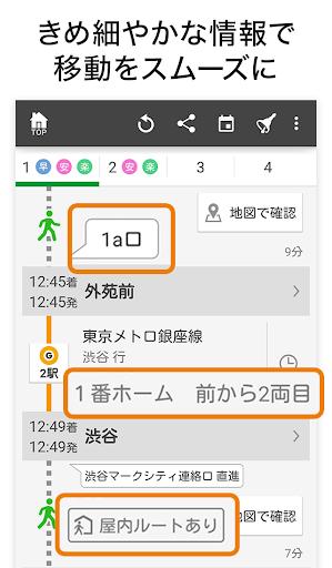 NAVITIME 乗換検索・地図・時刻表・運行情報・渋滞