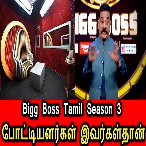 New Bigg Boss Tamil screenshot 3