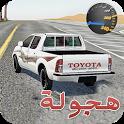 هجولة دبي المطور تطعيس icon