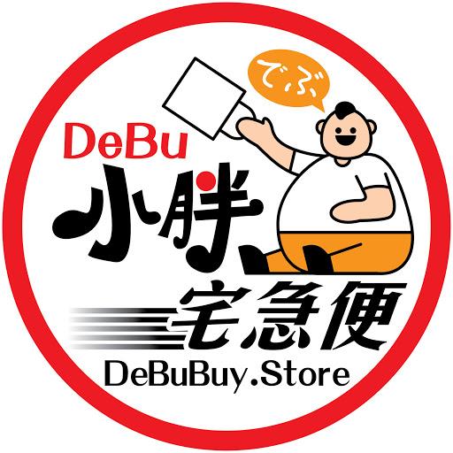 Debu小胖宅急便-日本歐美代購[波鞋/時裝/美容]