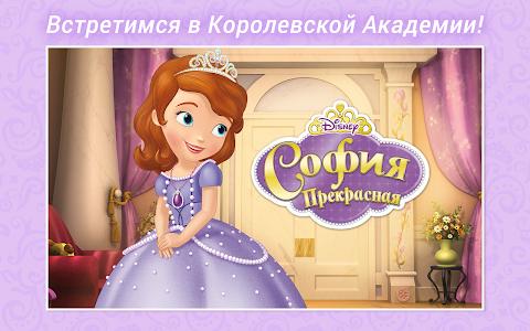 София Прекрасная Disney Журнал screenshot 0
