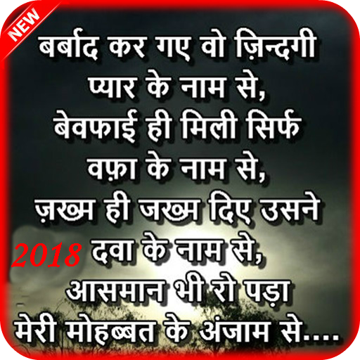 Hindi Dard Bhari Shayari Images Latest Apps On Google Play