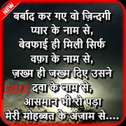 App Hindi Dard Bhari Shayari Images Latest APK for Windows Phone