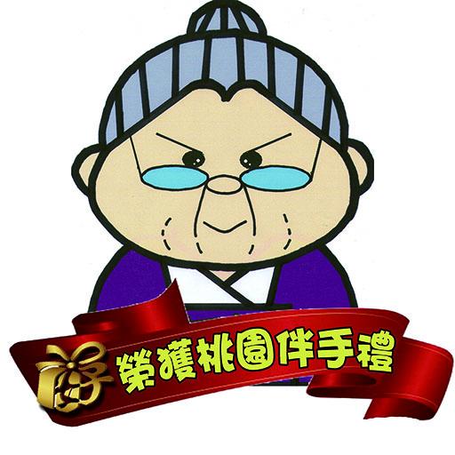 阿媽牌生鐵鍋一個值得傳承的好鍋 購物 App LOGO-APP開箱王