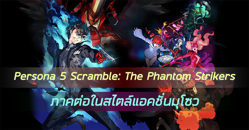 Persona 5 Scramble ภาคต่อในสไตล์มุโซว