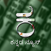 Kannada News Papers