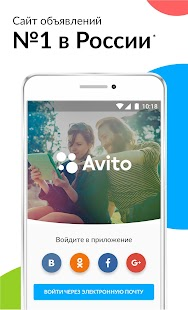 Avito- screenshot thumbnail