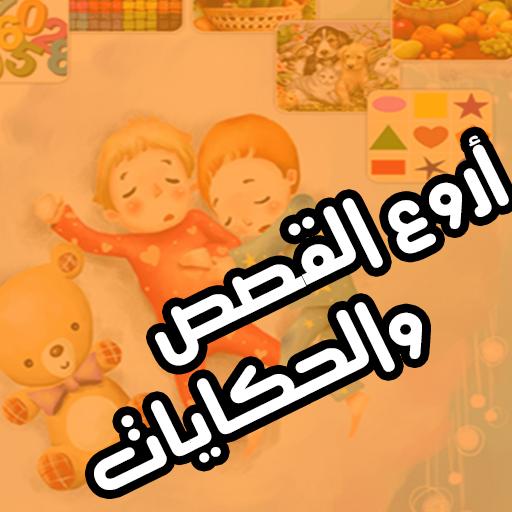 قصص أطفال قصيرة قبل النوم 遊戲 App LOGO-硬是要APP