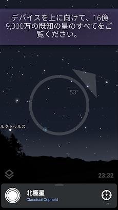 Stellarium Mobile PLUS - スターマップのおすすめ画像2