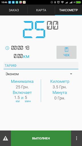 LigaTaxi u0412u043eu0434u0438u0442u0435u043bu044c  screenshots 5