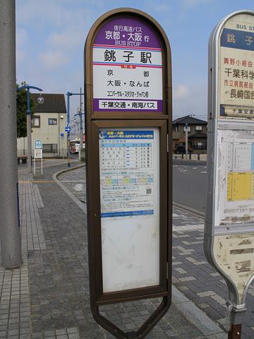 南海バス「サザンクロス」銚子線 ・478 銚子駅バス停