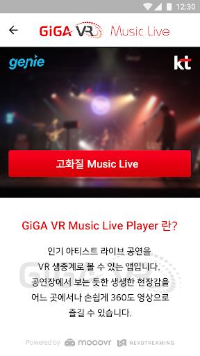 KT GiGA VR Music Live Player screenshot 3