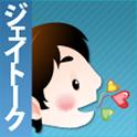 ジェイトークAAC(jTalkAAC) -日本語向け icon