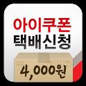 아이쿠폰 4000원 택배-전국 방문수령! icon