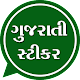 Download Gujarati Stickers - WAStickerApp for Whatsapp For PC Windows and Mac