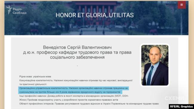 У біографії Сергій Венедіктов зазначає, що отримав навички «працюючи за сумісництвом протягом більше 8 років керівником юридичного відділу на підприємстві»