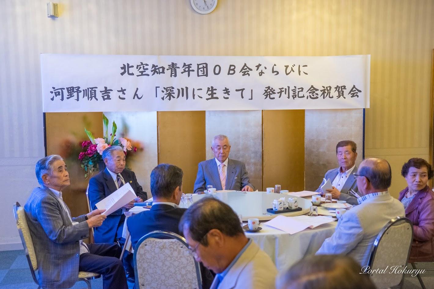 会場の横看板「河野順吉伝『深川に生きて』出版記念祝賀会」